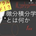 微分積分とは何か